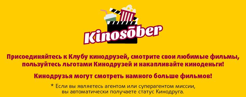 kinos6ber_venek